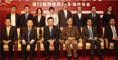 中国财经风云榜海外论坛