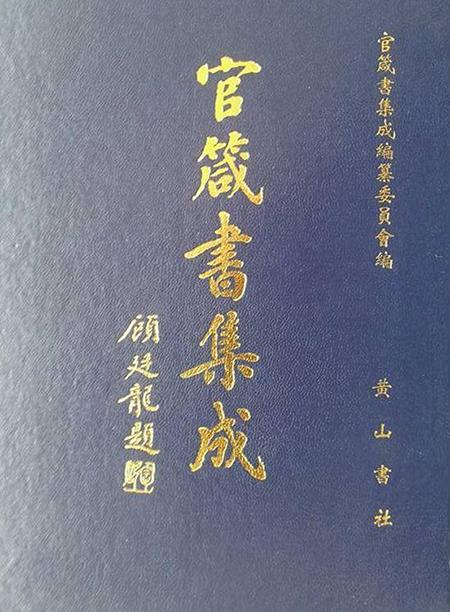 上海书评丨王家范:社会风气与天下兴亡