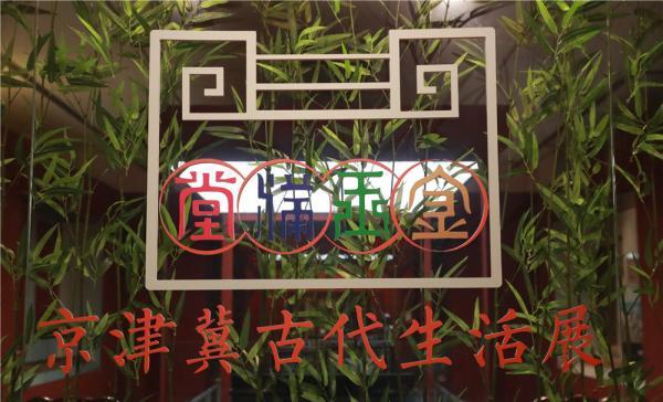 金玉满堂——京津冀古代生活展