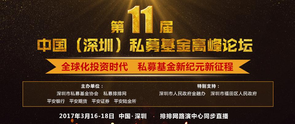 第十一届中国(深圳)私募基金高峰论坛