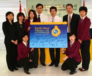 2008年爱护地球一小时