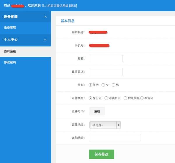 无人机实名登记系统要求注册用户填写真实信息和身份证、省份地址等信息