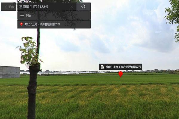 从百度地图现场全景图中搜索到的邦欧(上海)资产管理有限公司