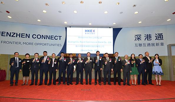 广州农商行20日香港挂牌上市 融资近72亿港元
