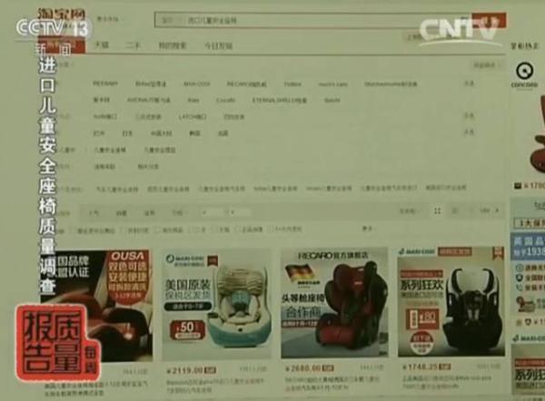 记者在网页上看到,大部分产品在产品详情中都标注了自家的产品通过了包括我国3C认证在内的各种国际认证,也有一些商家并未展示自家产品的认证证书,记者找到一家没有展示3C认证证书的网店向客服人员询问,客服人员表示,由于他们的产品并没有在国内市场上市销售,所以就没有申请3C认证。但客服人员强调,由于是美国品牌,他们的座椅通过了NHTSA也就是美国高速公路安全管理局的严格检测,也符合美国的儿童安全座椅标准。
