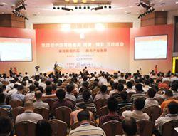第四届中国有色金属现货・期货互动峰会