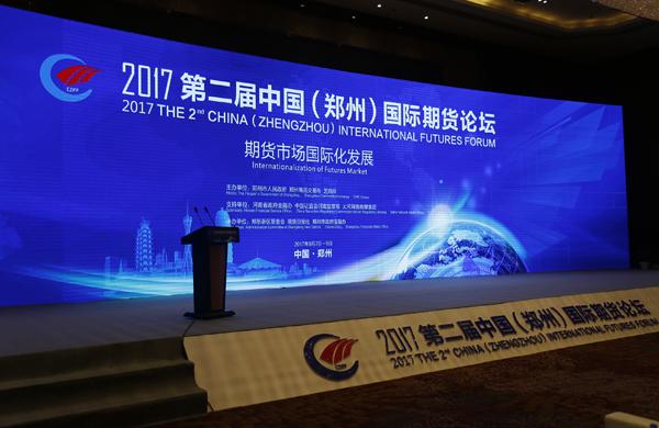2017第二届中国(郑州)国际期货论坛