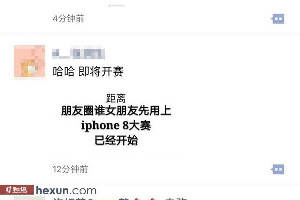 """苹果新机正式登录""""朋友圈"""" 来自段子手们的吐槽"""