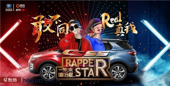 长安CS55碰撞嘻哈文化 开辟跨界营销新战场