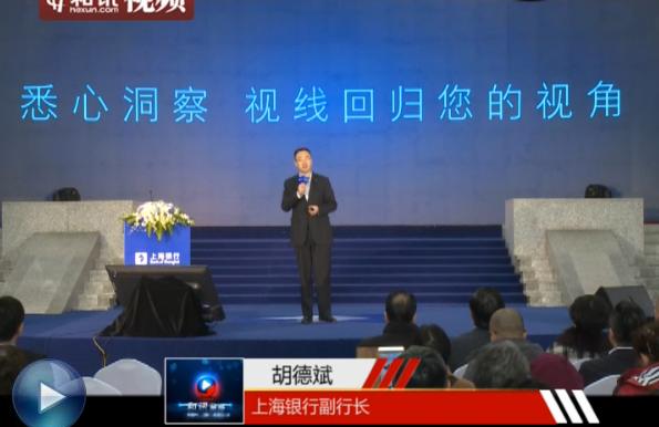 上海银行智慧金融暨手机银行5.0发布会