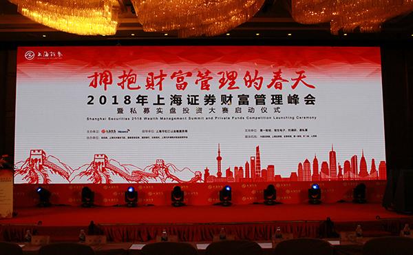 上海证券2018年财富管理峰会