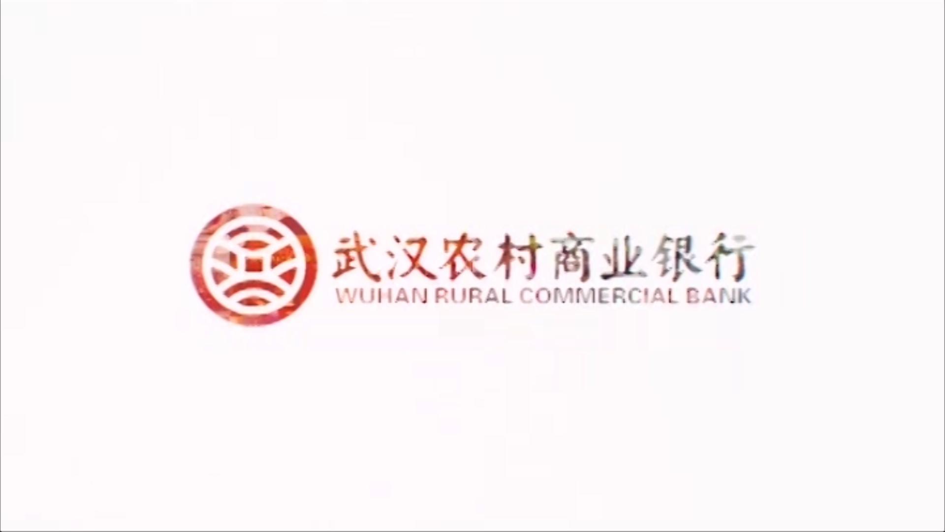 武汉商业银行_武汉农村商业银行马鹦路支行4.3日