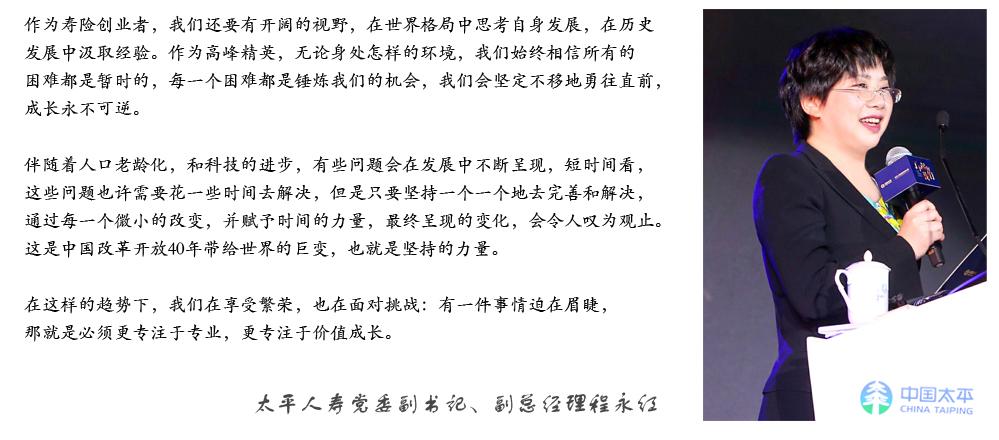 太平人寿党委副书记、副总经理程永红