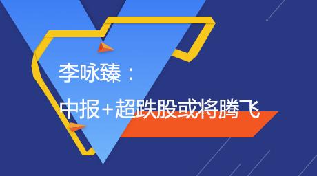 李咏臻:中报+超跌股或将腾飞