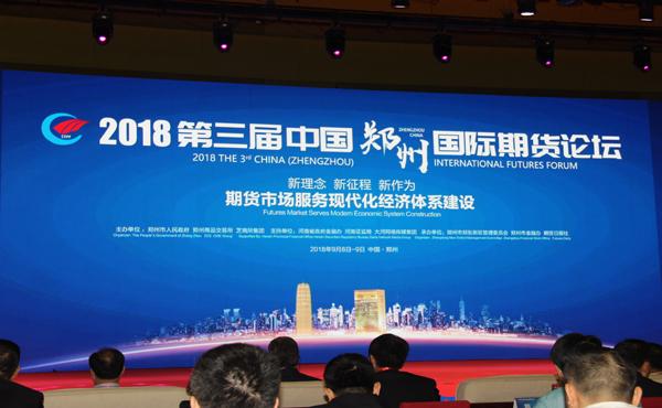 2018第三届中国(郑州)国际期货论坛