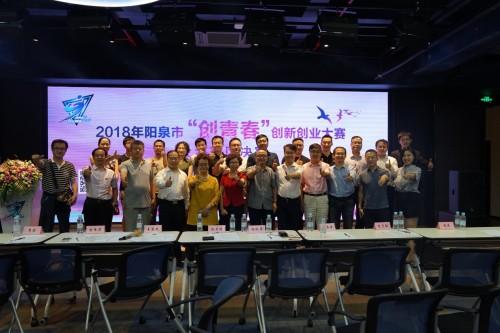 """山西阳泉""""创青春""""创新创业大赛上海赛区决赛,在上海青年干部管理学院"""