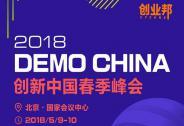 2018 Demo China创新中国春季峰会在北京隆重举走投资机构创业邦创业领袖