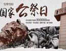 南京大屠杀日军回忆虐杀