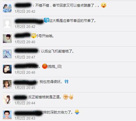 深圳航空官方微博评论区截图