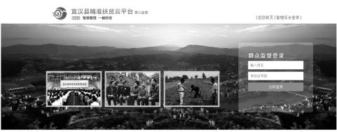 宣汉县精准扶贫云平台群多登录界面