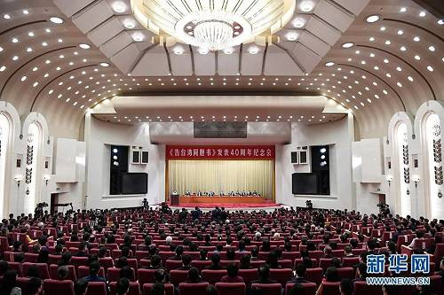 1月2日,《告台湾同胞书》发外40周年祝贺会在北京人民大会堂隆重举走。(新华社)