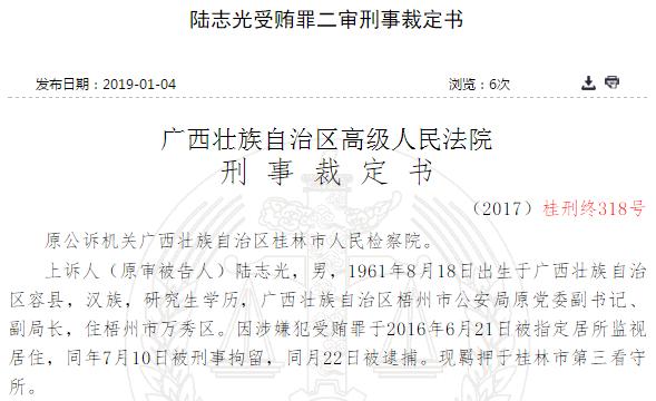 中恒集团前董事长儿子内幕交易:花300万找人顶罪 100万行贿公安局副局长