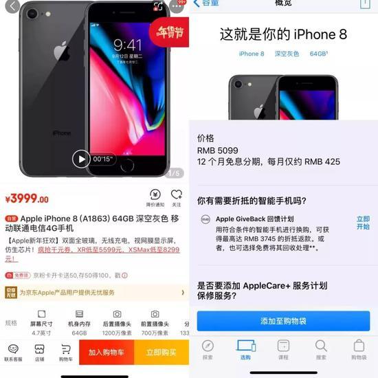 京东平台的iPhone8plus的价格下调至4799元,与白菜彩金网址大全4001官网报价5999元相差1200元。