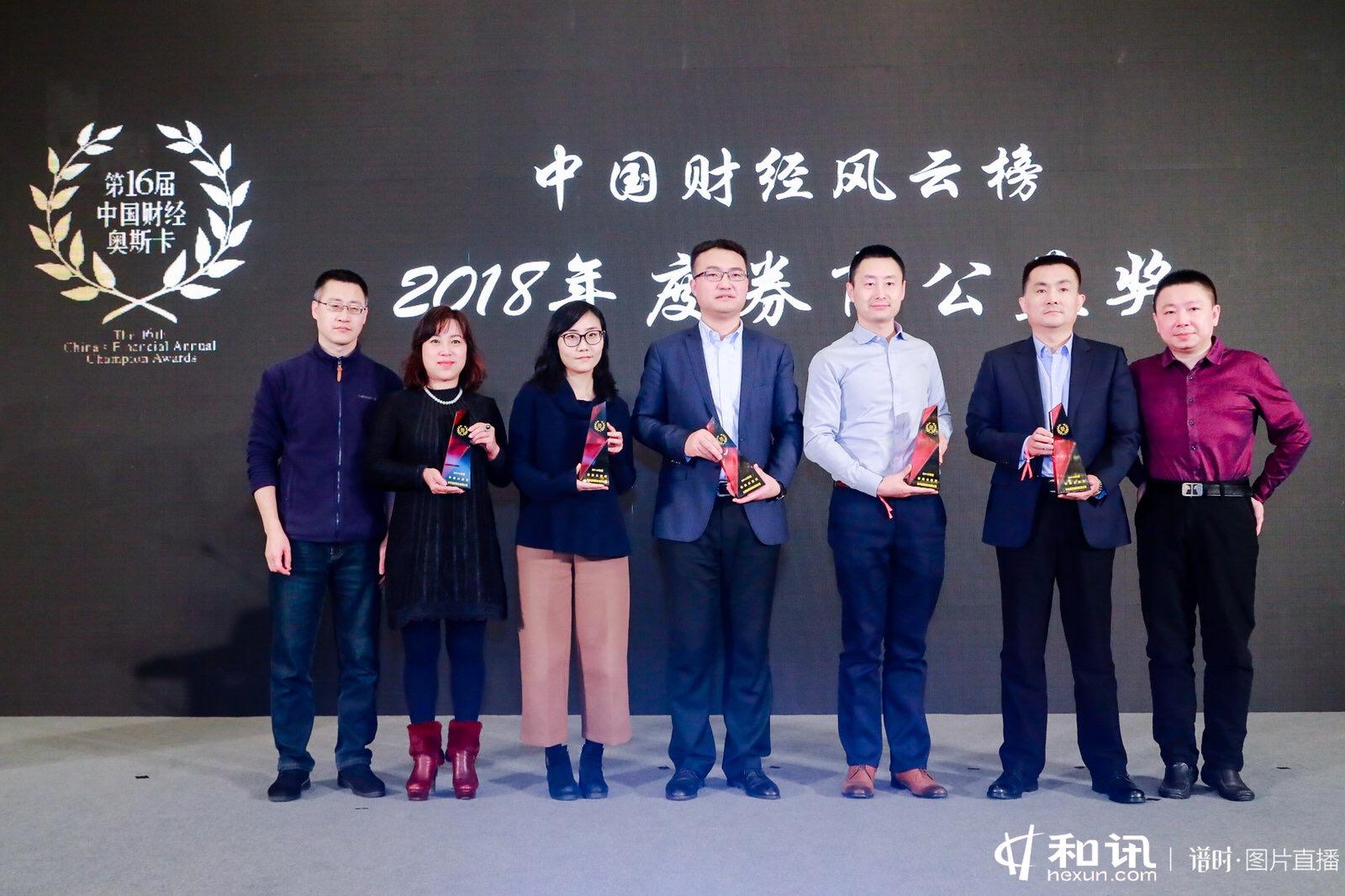 """中泰证券荣获中国财经风云榜""""2018年度券商公益奖"""""""