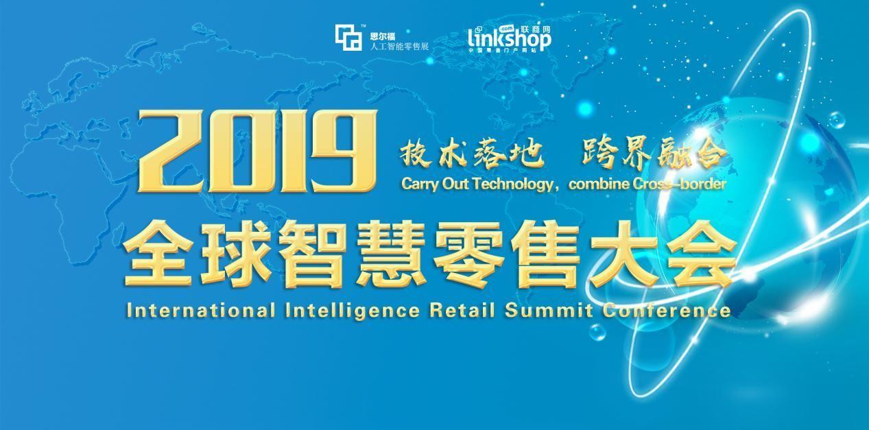 2019全球智慧零售大会5月即将启幕,邀你共聚厦门