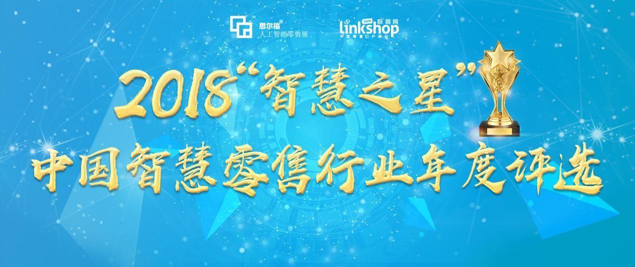 """2018""""智慧之星""""中国智慧零售行业年度评选正式启动"""