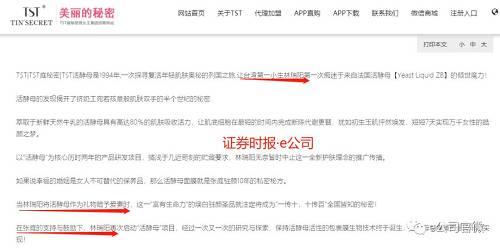 据天眼查显示,上海胜极生物科技有限公司(以下简称上海胜极)于2016年1月31日认缴出资7384万元,占比达到33%,为上海达尔威大股东。