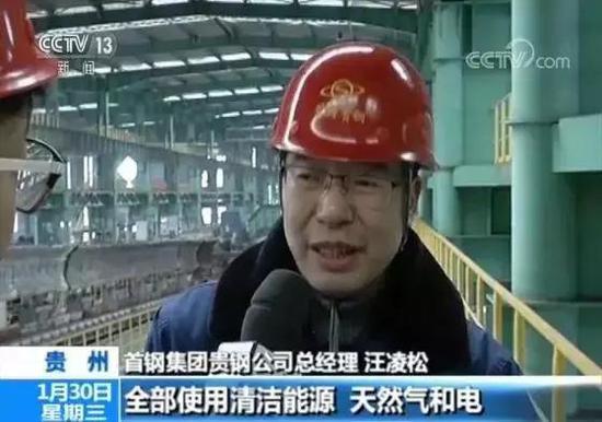 始钢集团贵钢公司总经理 汪凌松:吾们贵钢工厂正本是在老城区,2008年就启动城市钢厂搬迁做事,2016年完善搬迁以后,吾们逐步恢复产量。搬迁以后,吾们这个厂再也不行使原煤了,通盘行使洁净能源当然气和电。