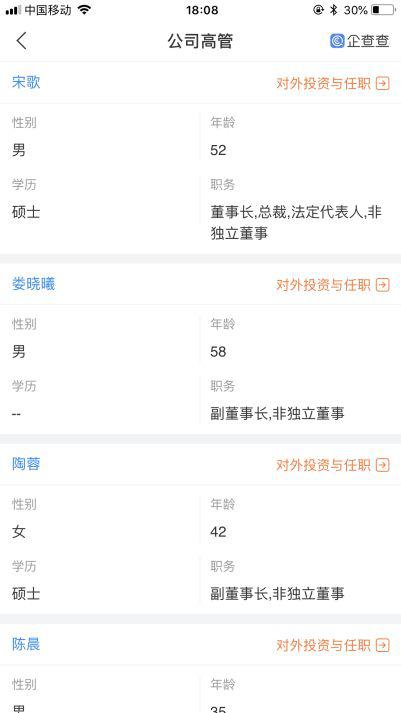 """而陶蓉与富德生命快乐飞艇存在众多关联之处。企查查信息显示,陶蓉还是富德文化传媒投资有限公司(下称""""富德文化"""")的董事,北京华夏时代影视文化传媒有限公司的并列第一大股东。"""