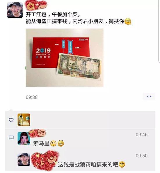 腾讯、联想派发开工利是 马化腾、杨元庆发红包
