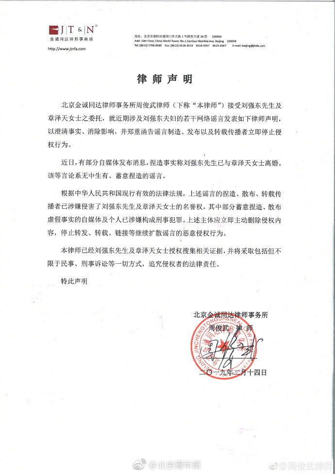 刘强东与章泽天的代理律师发布声明否认离婚