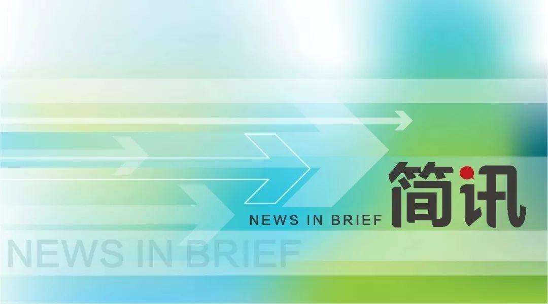 旅界简讯 | OYO获滴滴出行1亿美元投资 云南旅游超20亿收购华侨城文旅科技