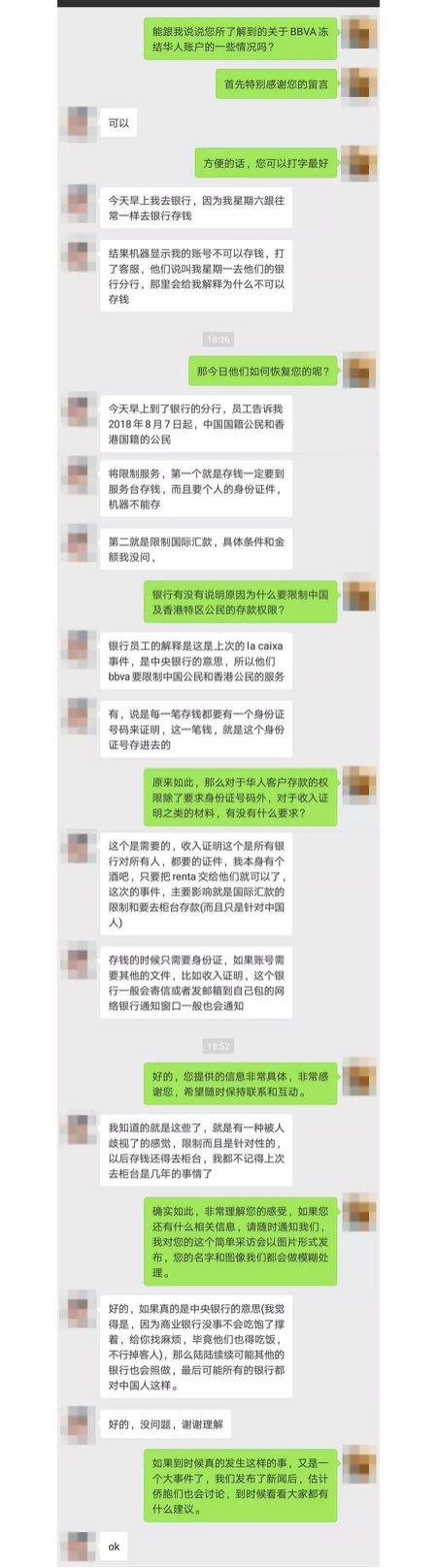 中国银行反洗钱_一批中国公民账户被西班牙银行冻结?为何这批人成重点监控 ...