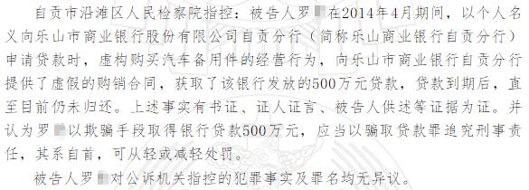 乐山市商业银行被骗贷500万 男子找担保公司制作虚假合同