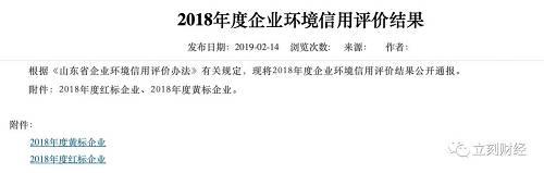 山东省环保厅文件
