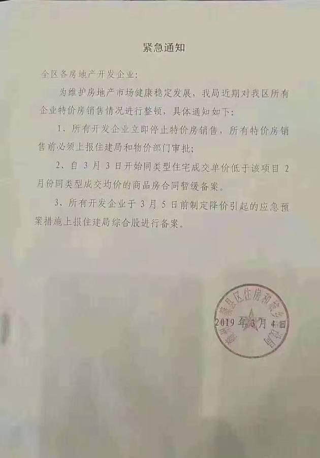 """江西赣县紧急叫停""""特价房""""销售 有楼盘当即每平米提价800元"""