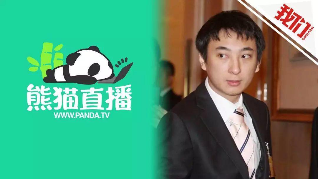 王思聪的熊猫直播要破产?360的人只会内斗,高管被排挤