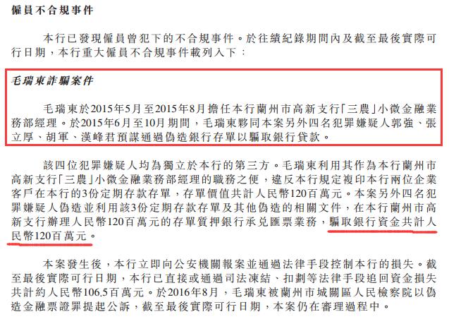 """甘肃银行""""毛瑞东诈骗案""""判决 骗贷1.2亿元被?#34892;?4年"""