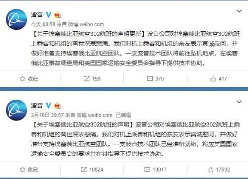 半年2次坠机!波音市值蒸发1600亿,中国紧急停运近100架,浙江22岁女生遇难,原计划去看长颈鹿,黑匣子刚找到