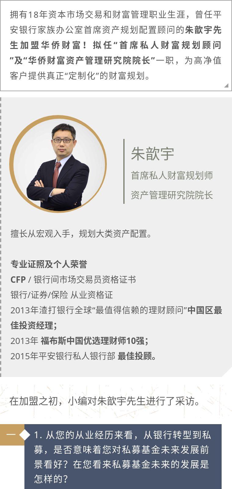 福布斯中国理财师10强朱歆宇加盟 拟任华侨财富资产管理研究院院长