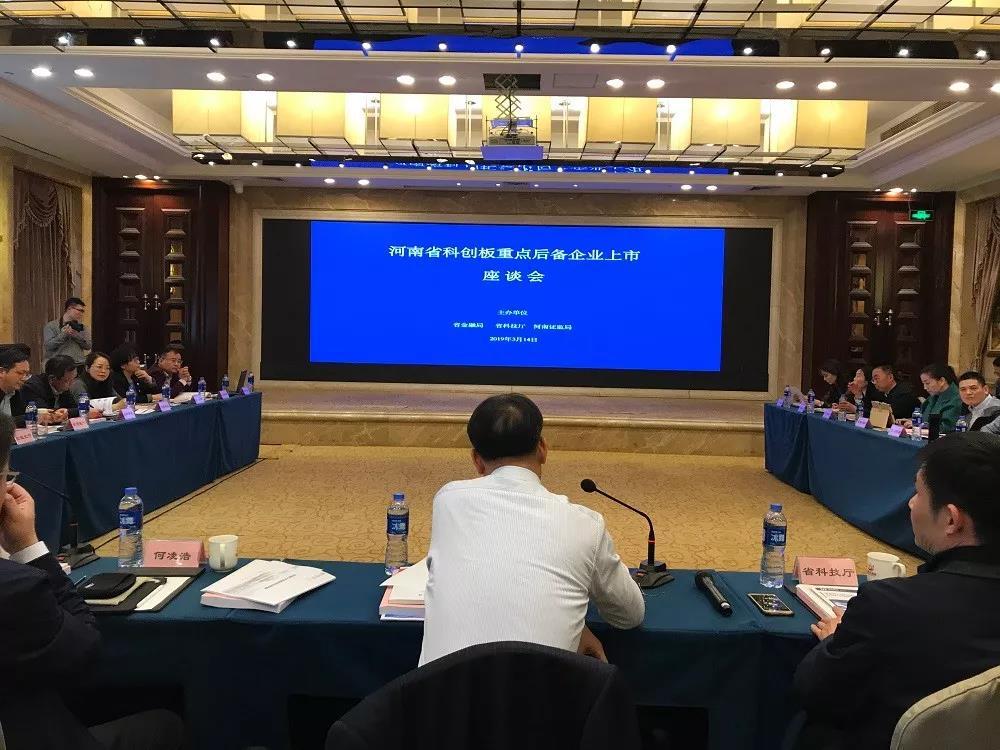 河南省三厅局召集65家企业座谈 蓄势待发冲击科创板