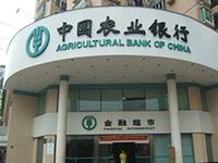 農業銀行洛陽分行兩負責人被罰