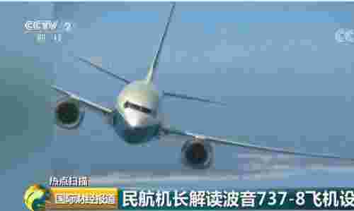 民航局副局长李健也证实,波音737-8飞机对保持飞行平稳的迎角探测器确实做出了一些改变,在手动操作时,对飞行员的操作技能要求很高。