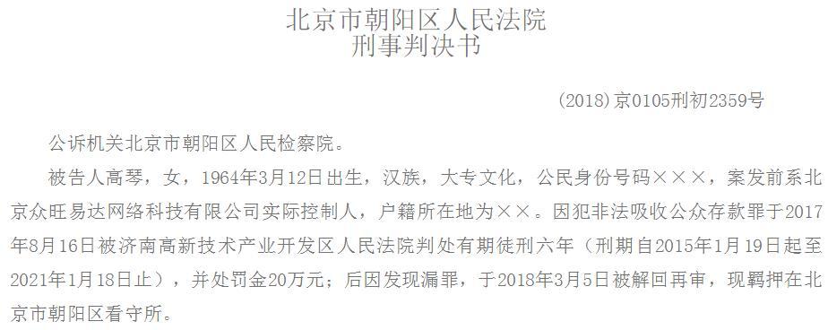 """北京P2P""""里外贷""""非法吸存3亿案宣判:全部资金投资房地产项目,实控人高琴被判刑7年,罚款50万"""