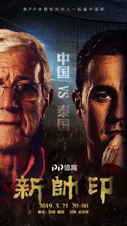 中国杯的热闹与门道,,PP体育全程直播为球迷答疑解惑