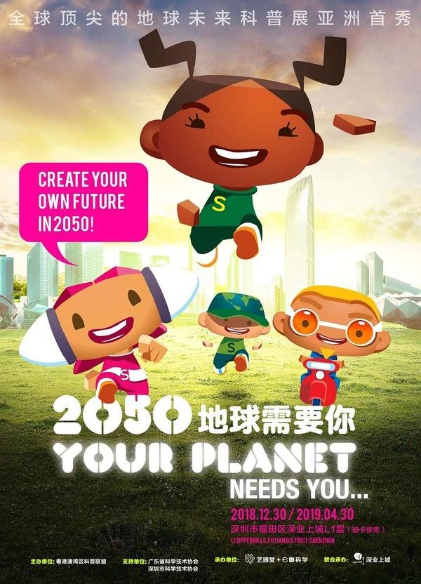 """清明小长假陪孩子去哪儿玩?深圳原来有这么多""""亲子展览"""""""